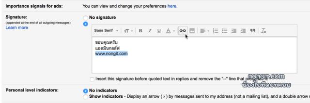 เพิ่มลายเซ็น Gmail