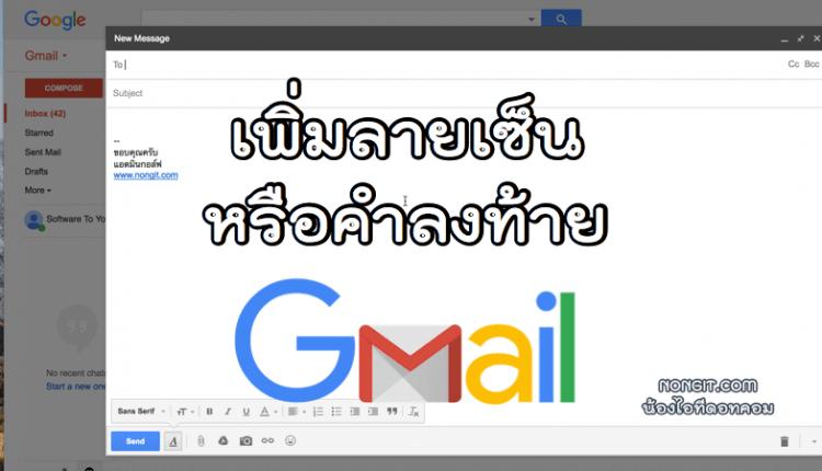 วิธีเพิ่มลายเซ็น Gmail