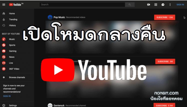 เปิดโหมดกลางคืน YouTube