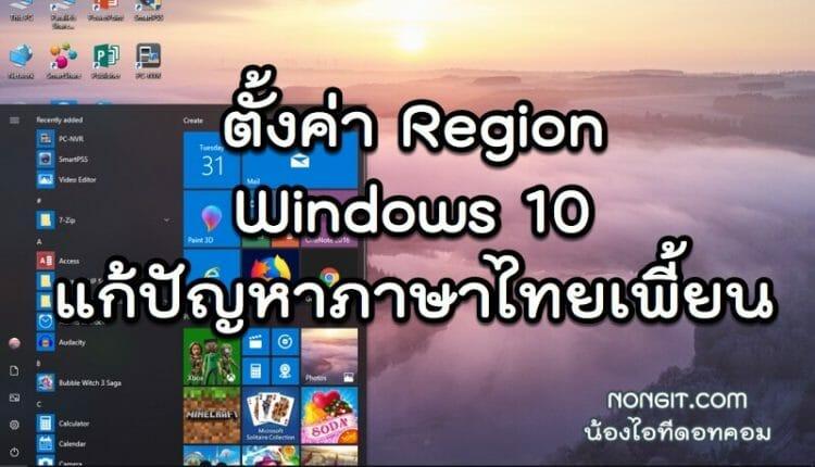 ตั้งค่า Region ใน Windows 10