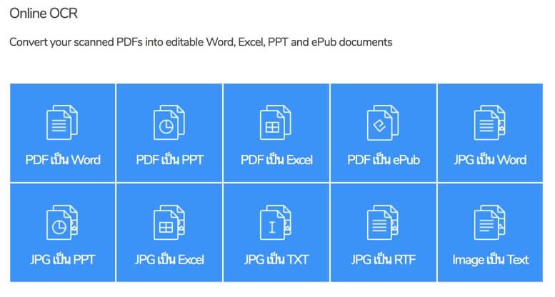 วิธีแปลงไฟล์ pdf เป็น word แบบออนไลน์ด้วย Hipdf ไม่กี่วินาที