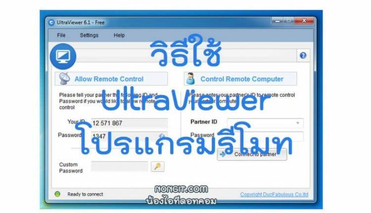 วิธีใช้งานUltraViewer