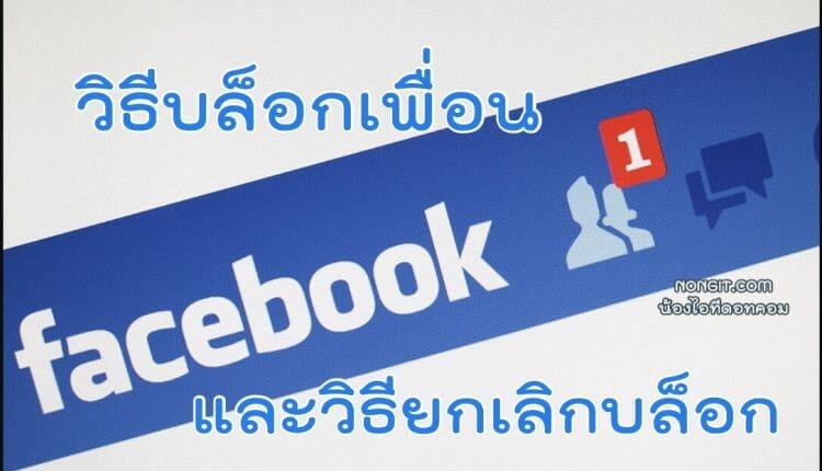 วิธีบล็อกเพื่อนใน Facebook