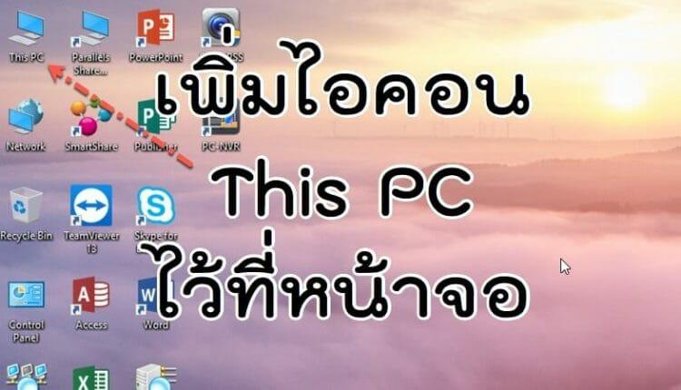 วิธีเพิ่ม Icon This PC ที่หน้าจอ
