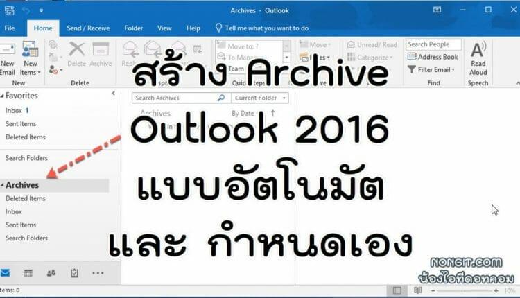 วิธีทำ Archive ใน Outlook 2016