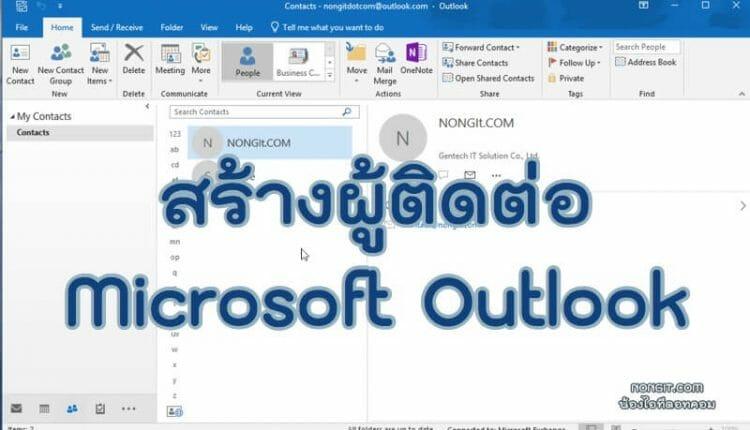 สร้างผู้ติดต่อ Outlook