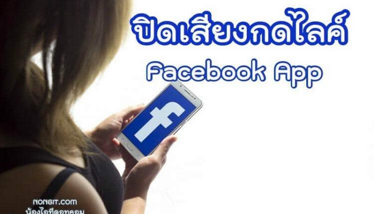ปิดเสียงกดไลค์ Facebook