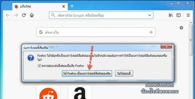 ใช้ Firefox เป็นเบราว์เซอร์เริ่มต้นของฉัน