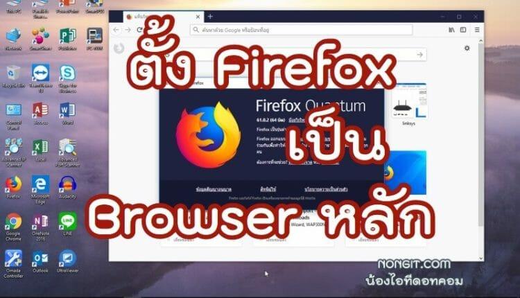 วิธีตั้ง Firefox เป็น Browser หลัก