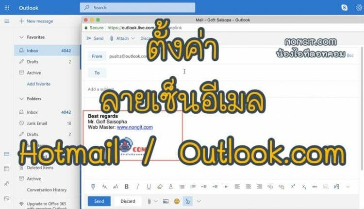 วิธีการสร้างลายเซ็น Hotmail