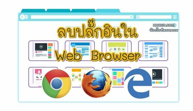 ลบปลั๊กอิน Google Chrome
