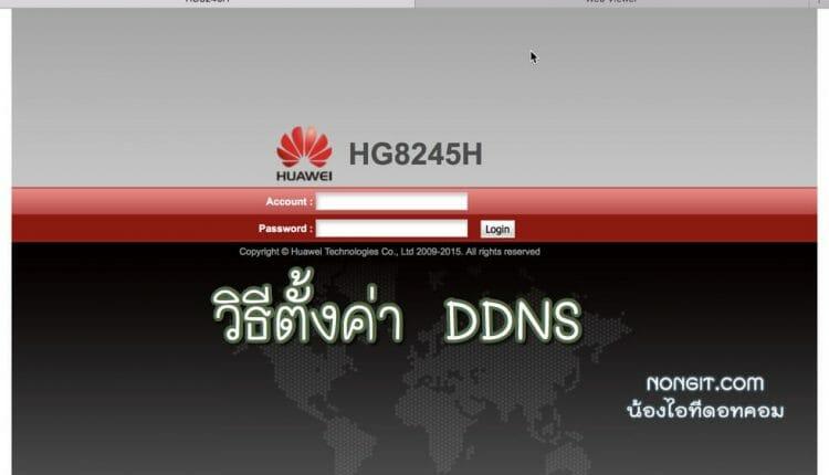 วิธีตั้งค่า DDNS Huawei
