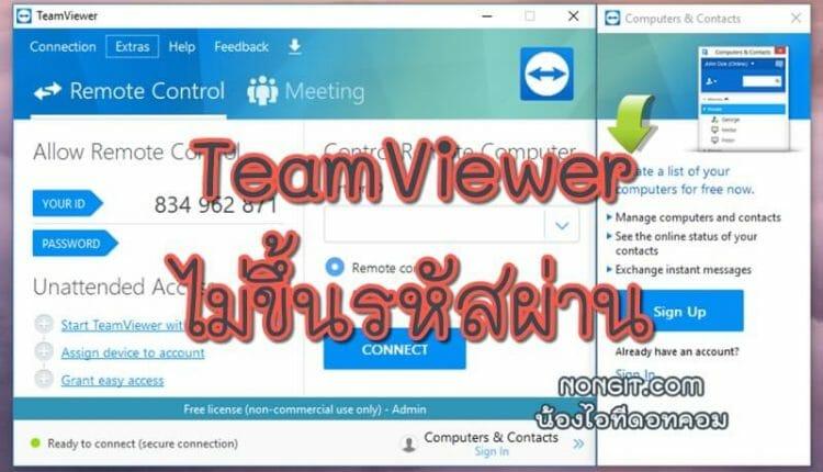 TeamViewer ไม่ขึ้นรหัสผ่าน
