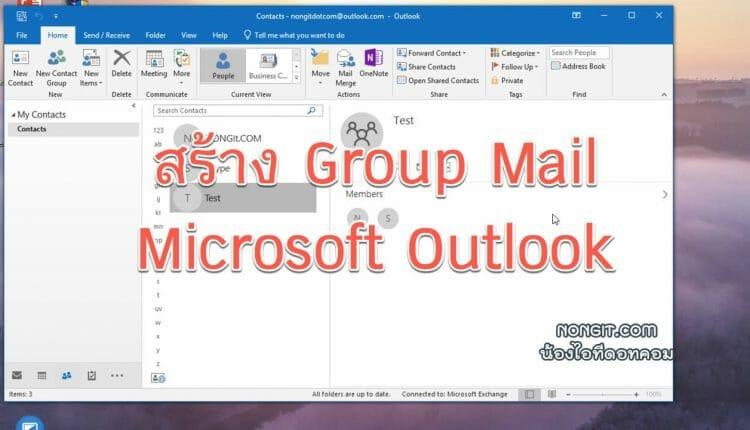 วิธีเพิ่ม Group mail ใน Microsoft Outlook