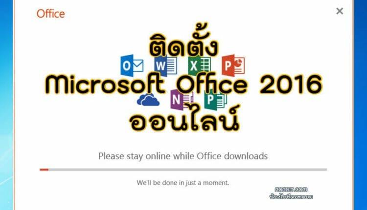 ติดตั้ง Microsoft Office 2016
