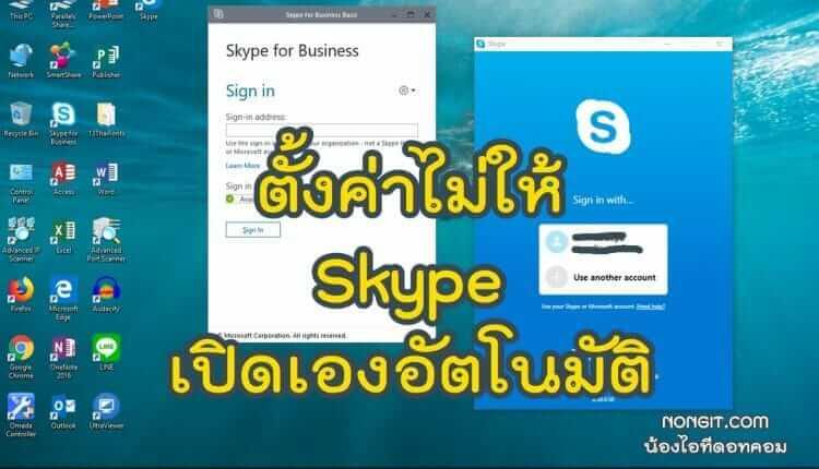 ตั้งค่าไม่ให้ Skype เปิดเอง Windows 10