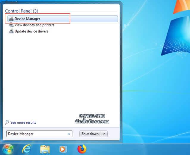 วิธีเปิด Device Manager Windows 7