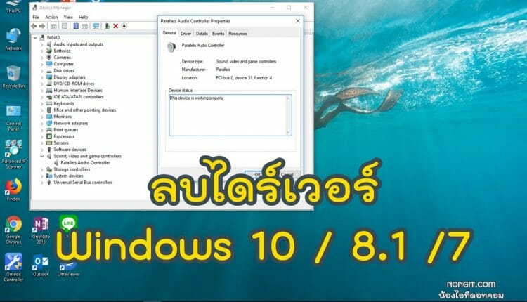 ลบไดร์เวอร์ Windows 10