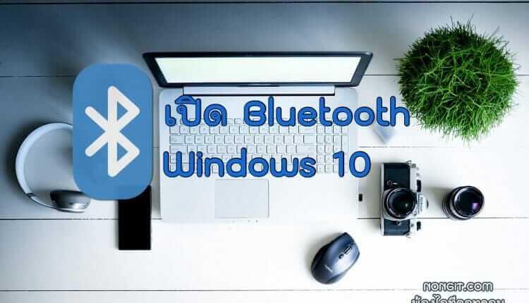 วิธีเปิด Bluetooth Windows 10