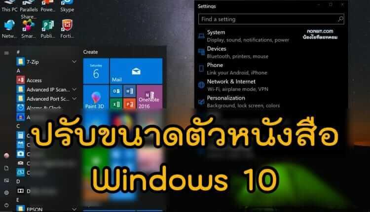 ปรับตัวหนังสือ Windows 10
