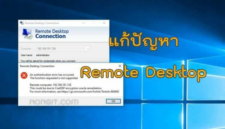 แก้ปัญหา Remote Desktop