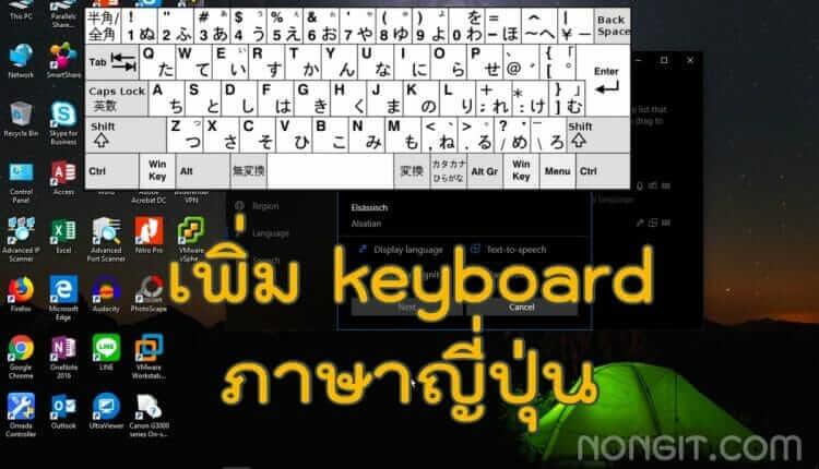 เพิ่ม keyboard ภาษาญี่ปุ่นWindows 10