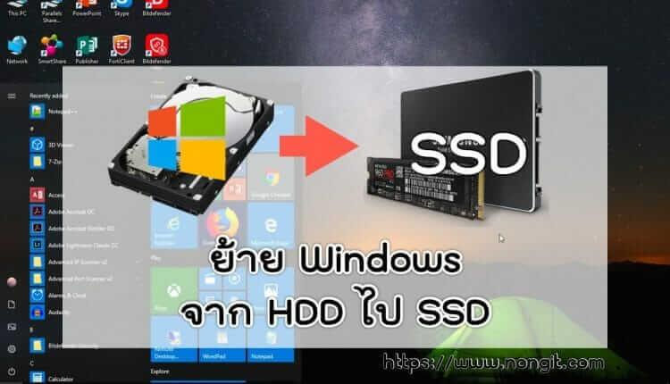 ย้าย Windows จาก HDD ไป SSD