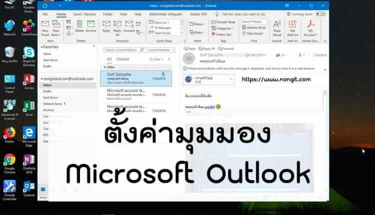 ตั้งค่ามุมมอง Outlook