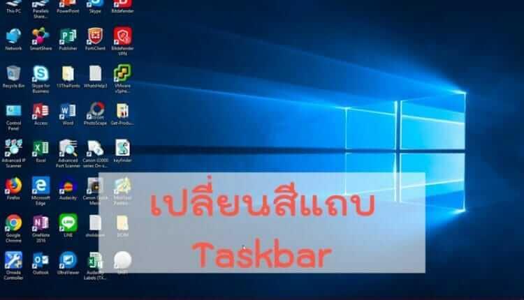 เปลี่ยนสี Taskbar Windows 10