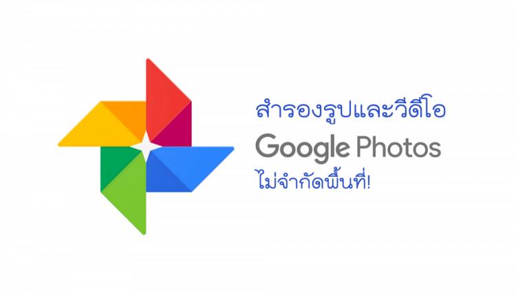 Google Photo สำรองรูป วีดีโอ