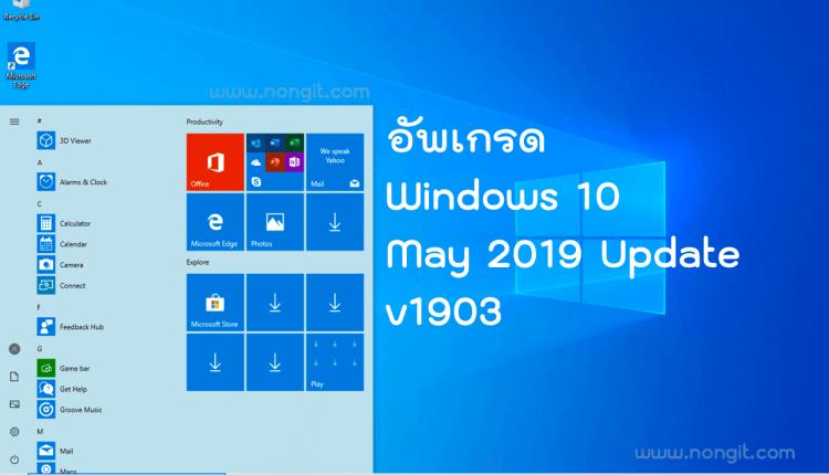 วิธีอัพเกรด Windows 10 v1903