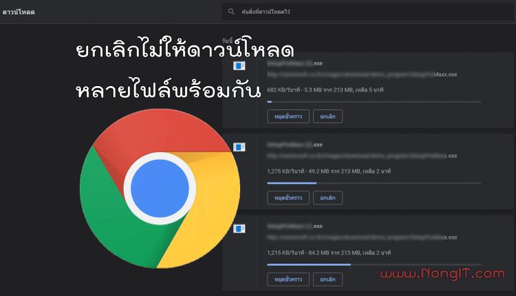 ตั้งค่า Chrome ไม่ให้ดาวน์โหลดหลายไฟล์พร้อมกัน