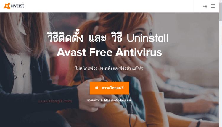 ติดตั้ง Avast Free Antivirus