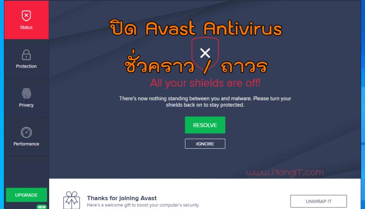 วิธีปิด Avast Antivirus