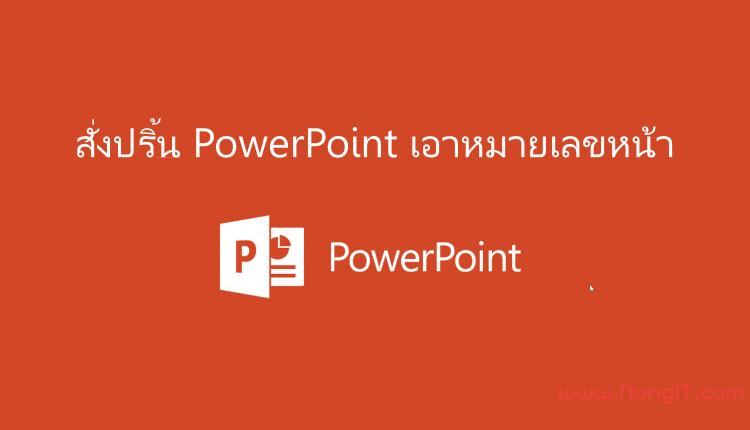 สั่งปริ้น PowerPoint ไม่เอาหมายเลขหน้า