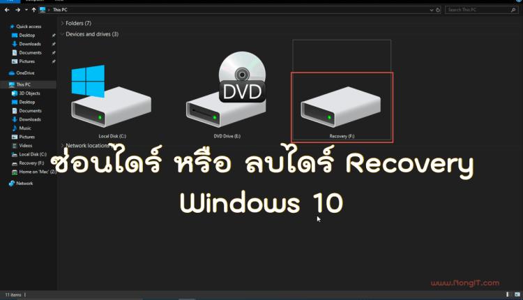 ซ่อนไดร์ Recovery ใน Windows 10