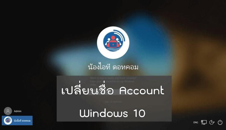 เปลี่ยนชื่อ Account ใน Windows 10