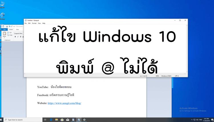 Windows 10 พิมพ์ @ (แอดไซ) ไม่ได้