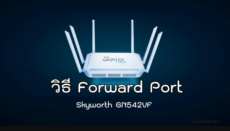 วิธี Forward Port Skyworth