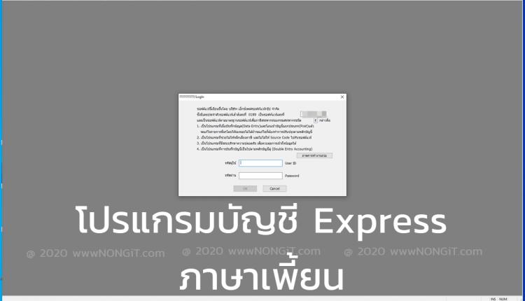 แก้ภาษาโปรแกรมบัญชี express