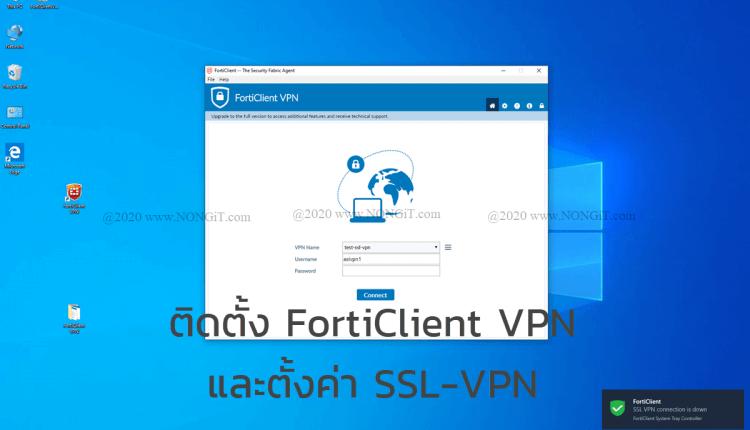 ติดตั้ง FortiClient VPN