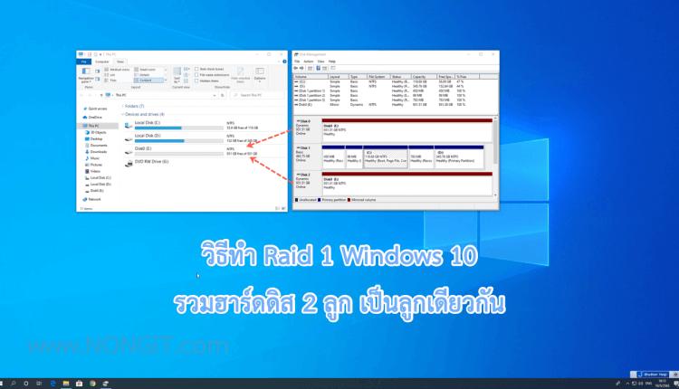 วิธีทำ Raid 1 ใน Windows 10