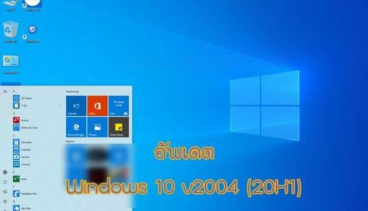 อัพเดต Windows 10 v2004