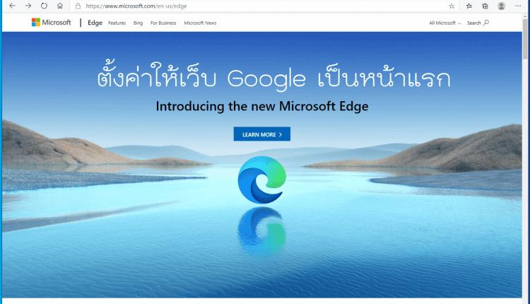 ตั้งค่า Microsoft Edge ให้เปิดเว็บ Google