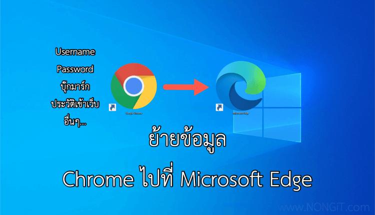 ย้ายข้อมูลจาก Chrome ไปที่ Microsoft Edge