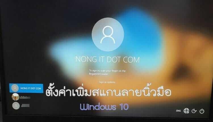 ตั้งค่าสแกนนิ้วมือ Windows 10
