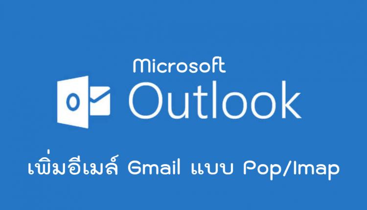 ตั้งค่า gmail ใน outlook 2019