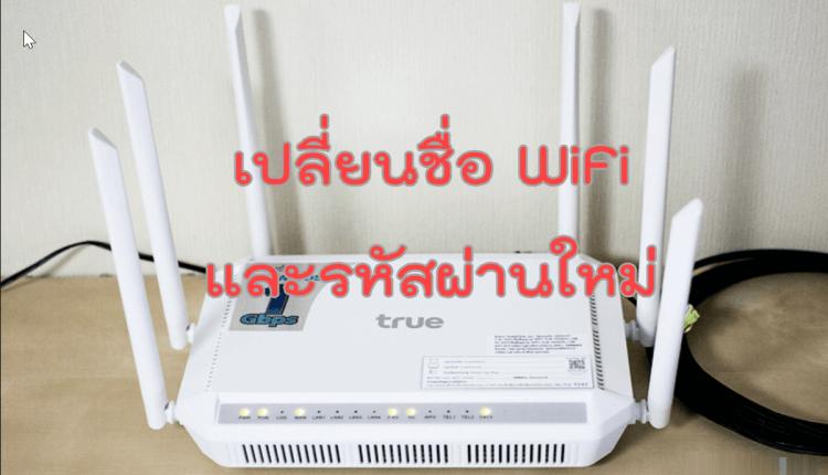 เปลี่ยนชื่อและรหัสผ่าน Wi-Fi บน Skyworth GN542VF