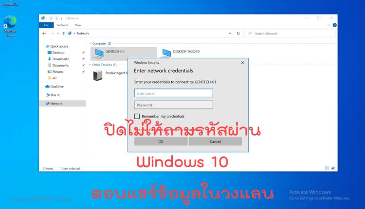 ปิดไม่ให้ถามรหัสผ่าน windows 10