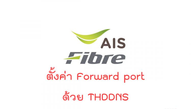 ตั้งค่า forward port ด้วย thddns.net